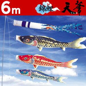 大型鯉のぼり 天華 6m こいのぼり6点セット 家紋入れ・名前入れ可能吹流し