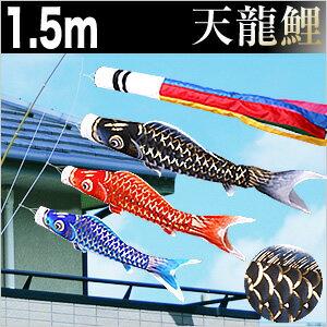 こいのぼり 鯉のぼり ベランダ用 こいのぼり 鯉のぼり 天龍 1.5m ベランダ用鯉のぼり 家紋入れ・名前入れ可能吹流し