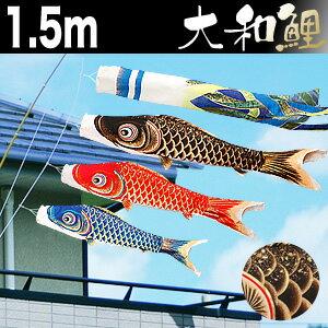 こいのぼり 鯉のぼり ベランダ用 こいのぼり 鯉のぼり 大和鯉 1.5m ベランダ用鯉のぼり 家紋入れ・名前入れ可能吹流し