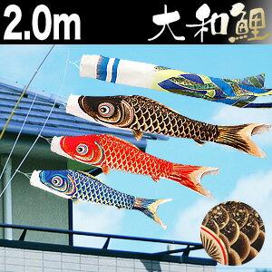 こいのぼり 鯉のぼり ベランダ用 こいのぼり 鯉のぼり 大和鯉 2m ベランダ用鯉のぼり 家紋入れ・名前入れ可能吹流し