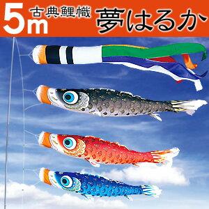 大型鯉のぼり 徳永鯉 夢はるか 5m こいのぼり6点セット 家紋入れ・名前入れ可能吹流し