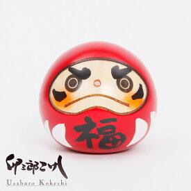卯三郎こけし 幸福だるま 赤 日本土産 【日本のお土産】 日本製