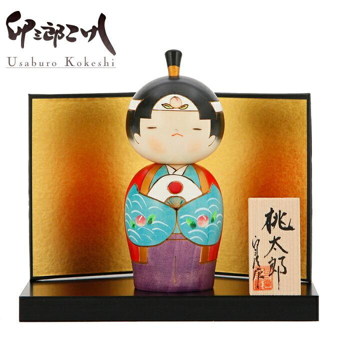 卯三郎こけし 桃太郎【五月人形】日本土産 【日本のお土産】 日本製 【メール便不可】