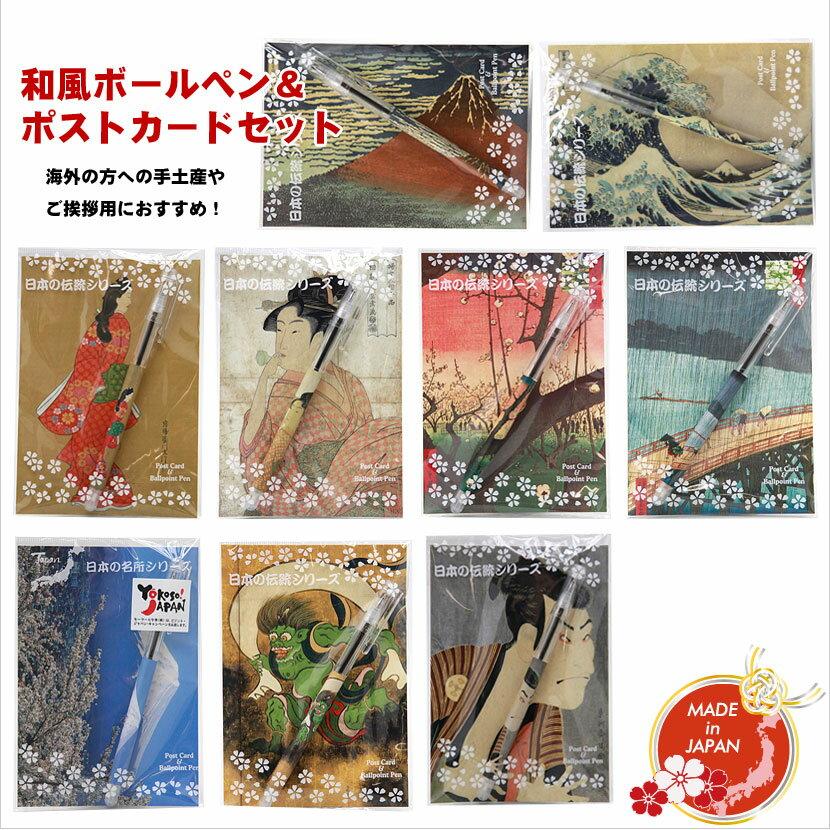 【ポストカード 和 日本みやげ】和風ボールペン&ポストカードセット 浮世絵【メール便可】