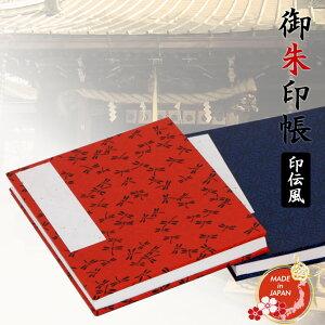御朱印帳 印伝風 和紙小物 日本土産 国産品【メール便可】