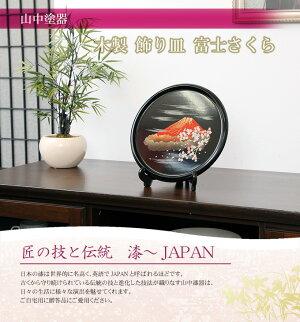 木製10.0飾り皿富士さくら皿立付漆塗山中漆器日本みやげ【楽ギフ_包装】【名入れ可能商品】