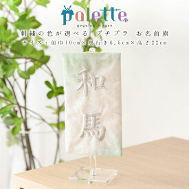 「palette」 刺繍の色が選べる プチプラ お名前旗(緑)