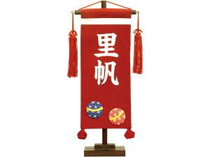 【雛人形名前旗】【桃の節句ひな祭り名前旗】名前旗小まり赤【送料無料】