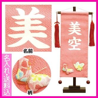 miyage name banner small crape butterfly pink name flag