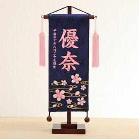 【雛人形 名前旗 お名前 お誕生日刺繍入り】名前旗 小サイズ ぼかし桜(紺)【送料無料】刺繍 名前旗