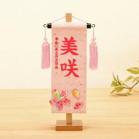 【雛人形 名前旗 お名前・お誕生日刺繍入り】名前旗 特小 赤糸刺繍 桜 (ピンク) ラインストーン付き 【送料無料】