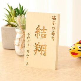 名入れ木札 名前札 レーザー彫刻 縦型13080【雛人形】【桃の節句】【五月人形】【端午の節句】