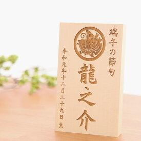 名入れ木札 名前札 レーザー彫刻 縦型13080 家紋入り 端午の節句【五月人形】
