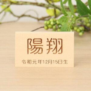 名入れ木札名前札レーザー彫刻横型4275【雛人形】【桃の節句】【五月人形】【端午の節句】