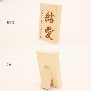 名前札縦型レーザー彫刻3