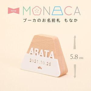 MONAKA富士アクリル名前札【雛人形】【桃の節句】【五月人形】【端午の節句】