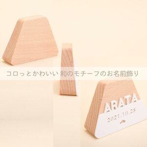 MONAKA富士アクリル名前札【雛人形】【桃の節句】【五月人形】【端午の節句】2