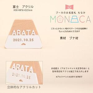MONAKA富士アクリル名前札【雛人形】【桃の節句】【五月人形】【端午の節句】3