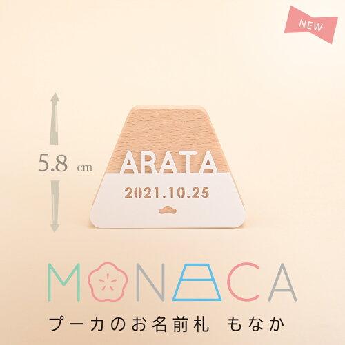 MONACA 富士 アクリル 名前札