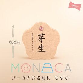 プーカのお名前札 MONACA(もなか)梅 プリント 名前札 お名前+生年月日入り 【雛人形】【桃の節句】【五月人形】【端午の節句】