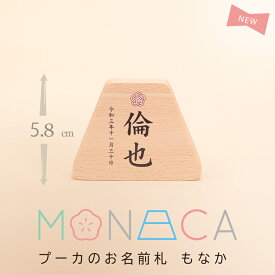MONACA 富士 プリント 名前札 お名前+生年月日入り 【雛人形】【桃の節句】【五月人形】【端午の節句】