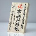 海外贈答用 記念プレート 4行【白木縦型・毛筆タイプ】【日本人形】【羽子板】【鎧兜】