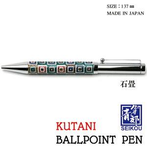 九谷焼 ボールペン 石畳 BP-01 青郊窯 日本製 日本土産 ギフト プレゼント 贈り物