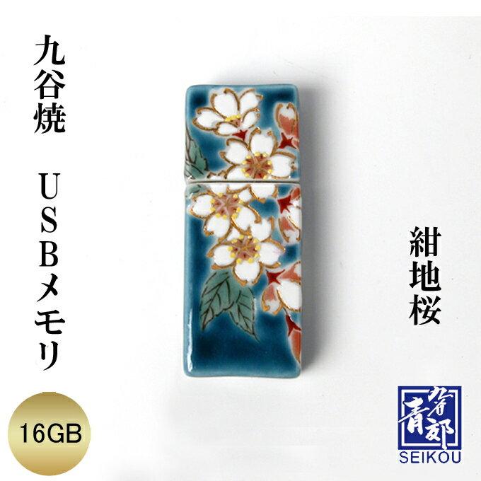 九谷焼 USBメモリ 紺地桜 16GB 青郊窯 日本製 日本土産 【名入れ可能商品】【メール便不可】