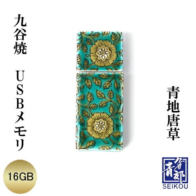 九谷焼 USBメモリ 青地唐草 16GB 青郊窯 日本製 日本土産 【名入れ可能商品】【メール便不可】