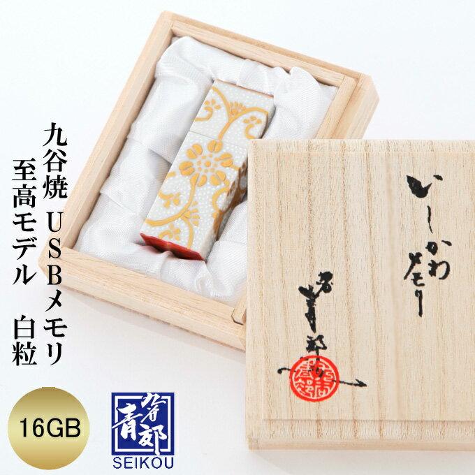 九谷焼 USBメモリ 至高モデル 白粒 16GB 青郊窯 日本製 日本土産 【メール便不可】