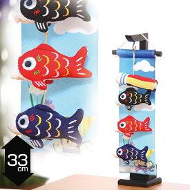 33cm 菖蒲兜 つるし飾 室内鯉のぼり 五月人形
