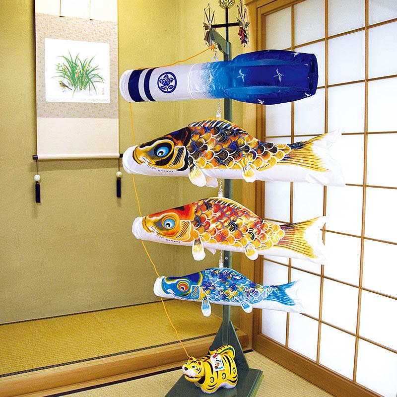 室内鯉のぼり 部屋用こいのぼり つるし飾り 室内飾 京錦 家紋・名入れ 【送料無料】室内用こいのぼり
