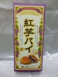 石垣島紅芋パイ小箱 6個入り