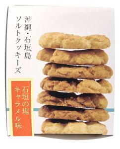 石垣島ソルトクッキーズ石垣の塩キャラメル味