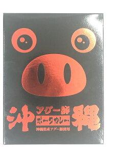 沖縄あぐー豚ポークカレー 箱 180g
