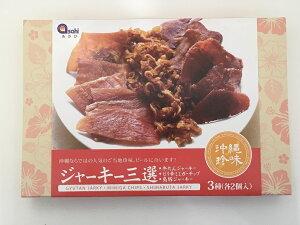 沖縄珍味 ジャーキー三選 牛タン、ミミガー、豚ジャーキー