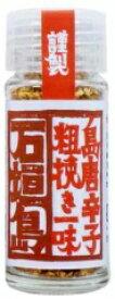 【ゴーヤカンパニー】島唐辛子 粗挽き一味 10g