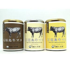 石垣島牛マヨ3個セット[オリジナル・ハニーマスタード・チーズ&アンチョビ]