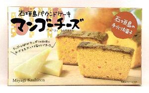 石垣島パウンドケーキマンゴーチーズ チーズケーキ