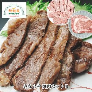 【送料無料】みなとや 仙台牛・和牛 焼肉セットB(仙台牛 モモ肩ステーキ100g×3・ロースステーキ150g、和牛カルビ250g)母の日 父の日