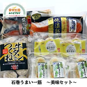 【送料無料】美味 石巻 うまい一筋 セット つくね 牛タン 団子 冷凍 笹かま スモーク チーズ 銀鮭 金華 粕漬 魚醤干し 父の日