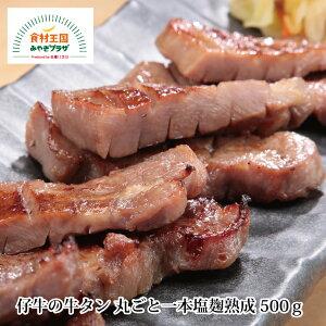 【送料無料】牛タン 焼肉 仔牛 500g 仙台名物 ギフト 丸ごと 一本 塩麹 熟成 牛たん 陣中 宮城 お取り寄せ
