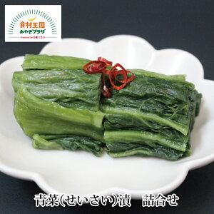【送料無料】青菜漬 せいさい 漬物 500g×4袋 11月中旬から 旬 詰合せ 豊屋食品工業 宮城 伝統野菜 浅漬け 父の日