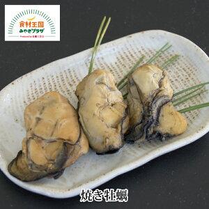 【送料無料】焼き牡蠣 75g(6〜7粒) 春牡蠣 厳選 牡蠣小屋の味 石巻 かねもと おつまみ 宮城 お取り寄せ
