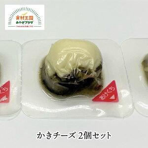 【送料無料】かきチーズ おつまみ 36g 2個セット 宮城県産 カキ 牡蠣 燻製 濃厚 チーズ 石巻 一口サイズ 三陸 マリンプロ