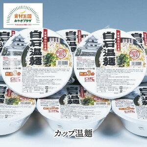 【送料無料】カップ温麺 8ヶ入 しょうゆ味 本格温麺 簡単 熱々 お土産 うーめん 佐藤清治製麺 お取り寄せ