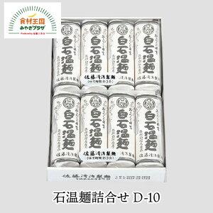 【送料無料】白石温麺詰合せ 100g×8束 9cm 茹でやすいい 3分 ミニタイプ そうめん D-10 佐藤清治製麺 お取り寄せ