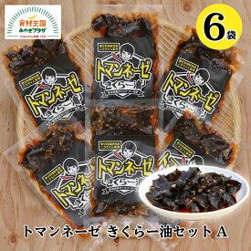 【送料無料】トマンネーゼ きくらー油セット 90g×6袋セット きくらげ ラー油 キクラゲ 木耳 名取 東日本ハルカ にんにく ご飯のお供 冷蔵 アレンジ