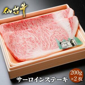 【送料無料】仙台牛 ステーキ 200g×2枚 最高級 霜降り 和牛 牛肉 贈答 ブランド牛 A5 お中元 ギフト プレゼント 2人前 2食