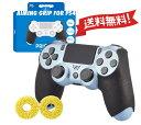 PS4 コントローラーグリップ A5(エーファイブ) PS4 ps4 コントローラー カバー エイム グリップ fps FPS 専用 滑り…